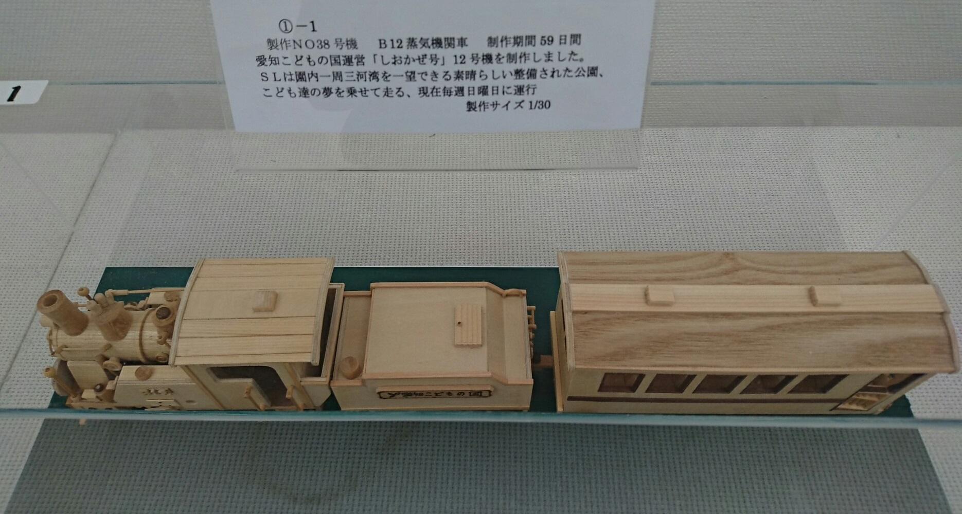 2018.3.21 木工細工蒸気機関車展 (3) しおかぜ号 - 説明がき 1870-1000