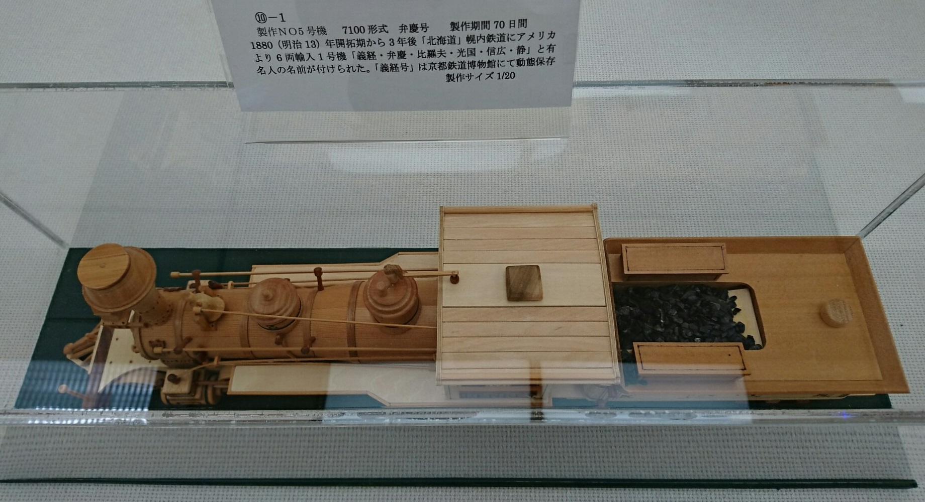 2018.3.21 木工細工蒸気機関車展 (5) 弁慶号 - 説明がき 1840-1000