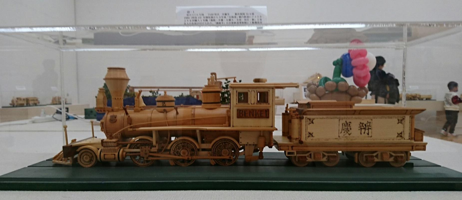 2018.3.21 木工細工蒸気機関車展 (6) 弁慶号 1850-800