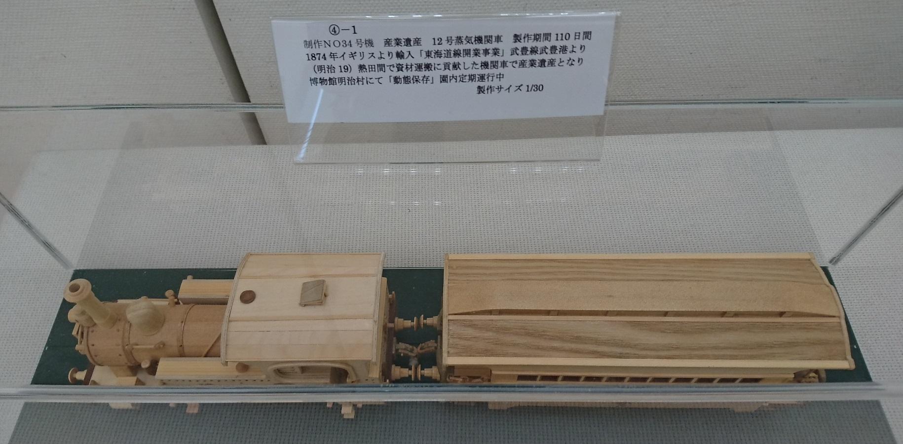 2018.3.21 木工細工蒸気機関車展 (8) 蒸気機関車12号 - 説明がき 1830-900