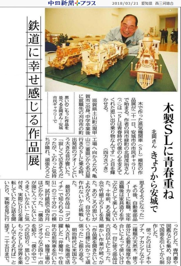木製蒸気機関車に青春かさね(ちゅうにち - 2018.3.21) 616-906