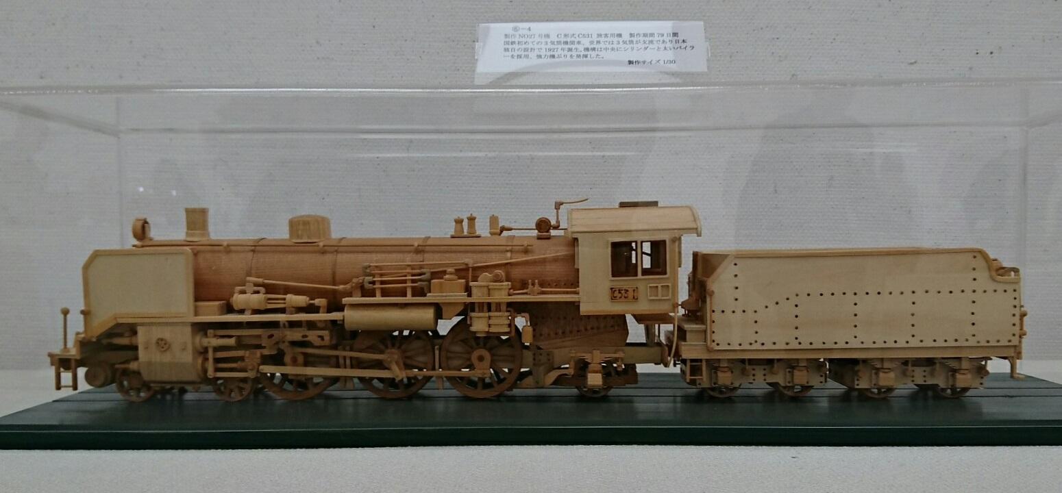 2018.3.22 木工細工蒸気機関車作品展 (7) C531号 1550-720
