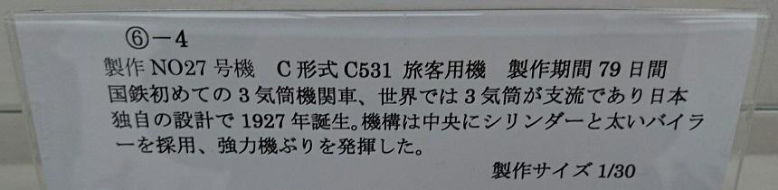 2018.3.22 木工細工蒸気機関車作品展 (9) C531号 - 説明がき 860-210