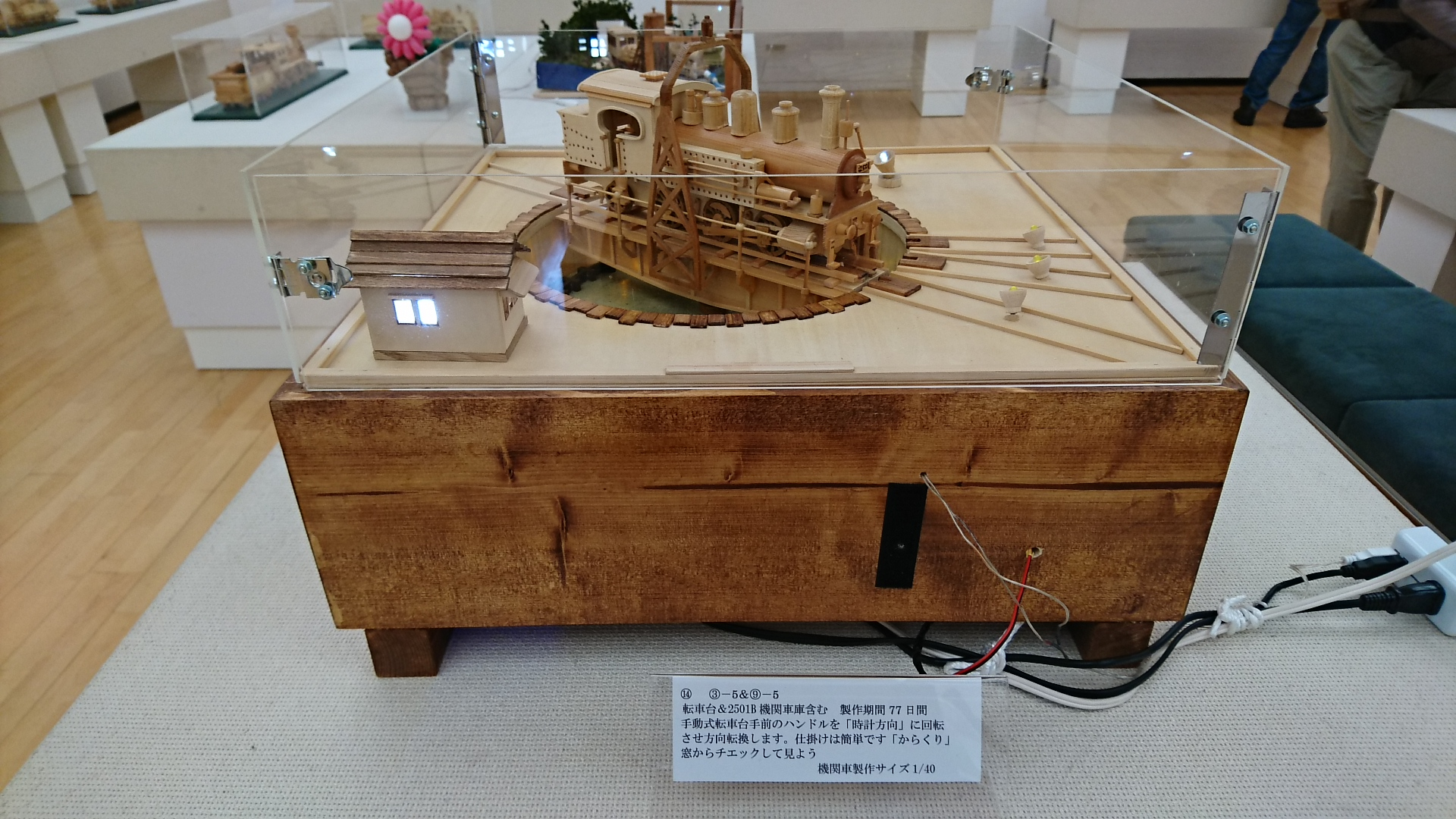 2018.3.22 木工細工蒸気機関車作品展 (10) 転車台 1920-1080