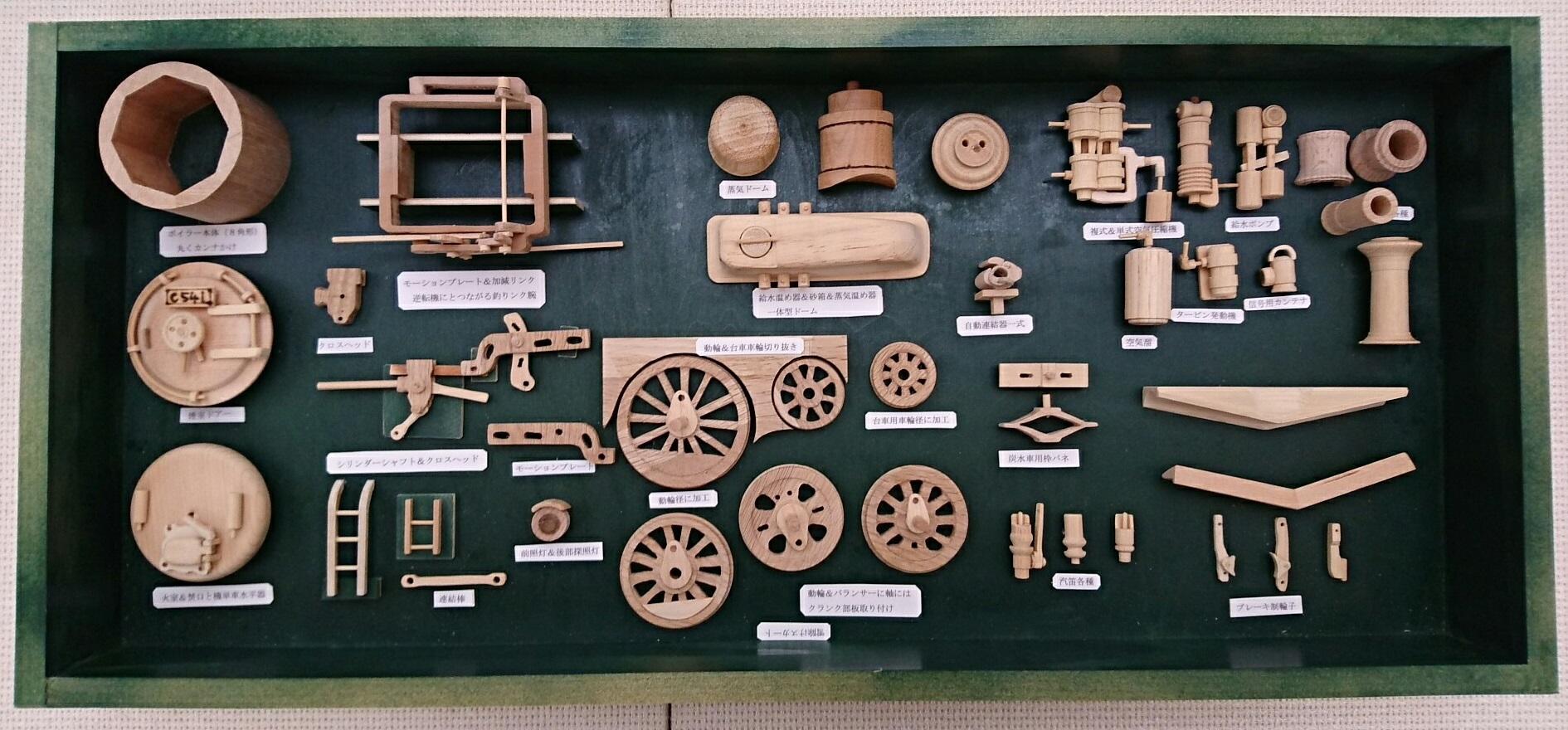 2018.3.22 木工細工蒸気機関車作品展 (16) 部品群 1890-880