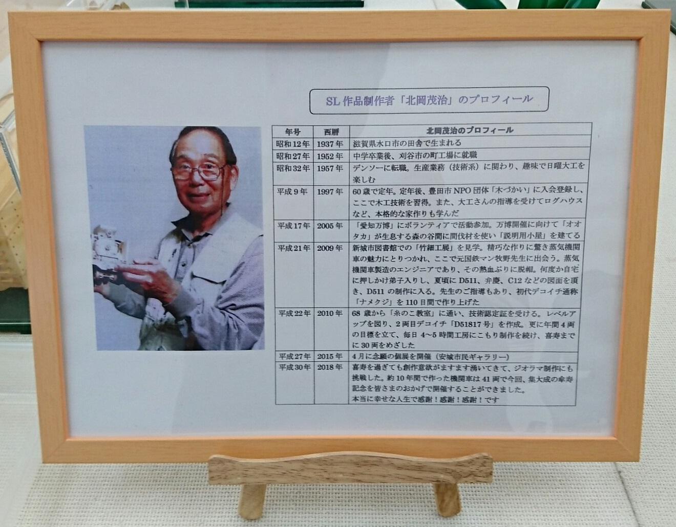 2018.3.22 木工細工蒸気機関車作品展 (18) 北岡茂治さんの略歴 1320-1030