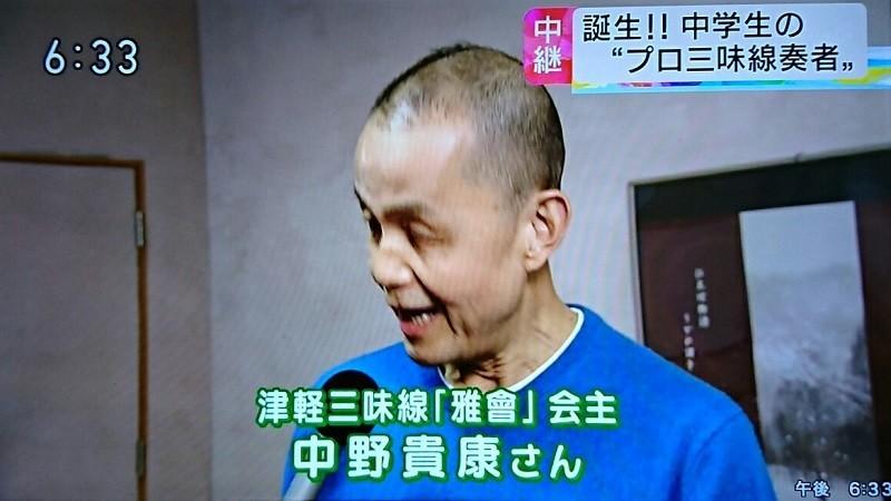 2018.3.22 田中風真さん (1) 中野貴康さん 800-450