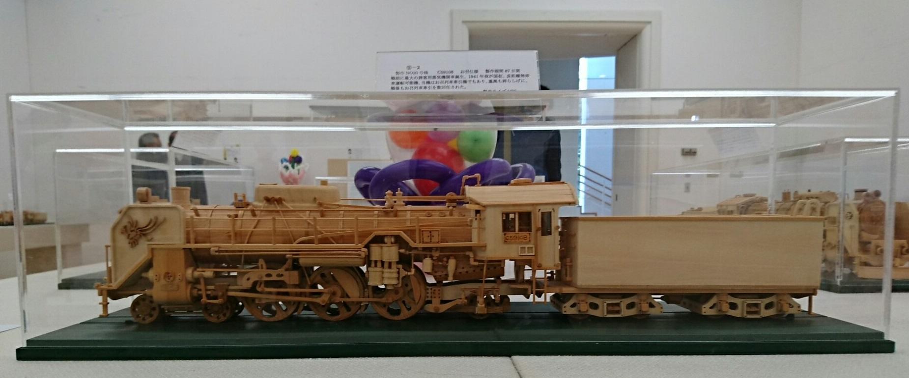 2018.3.24 木工細工蒸気機関車作品展 (13) C59108 1850-770