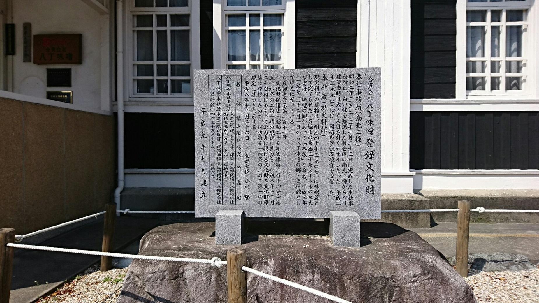 2018.3.25 カクキュー (4) 八丁みそ本社事務所 - 説明がき 1850-1040