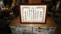 2018.3.25 カクキュー (11) 感謝状(西尾市長) 1280-720
