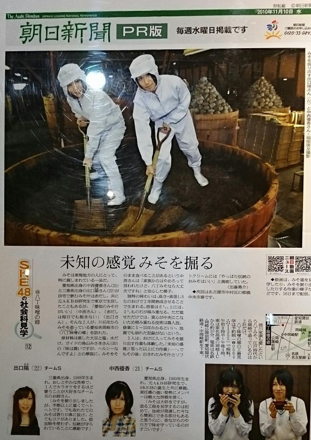 2018.3.25 カクキュー (12) SKE48の工場見学 990-1400