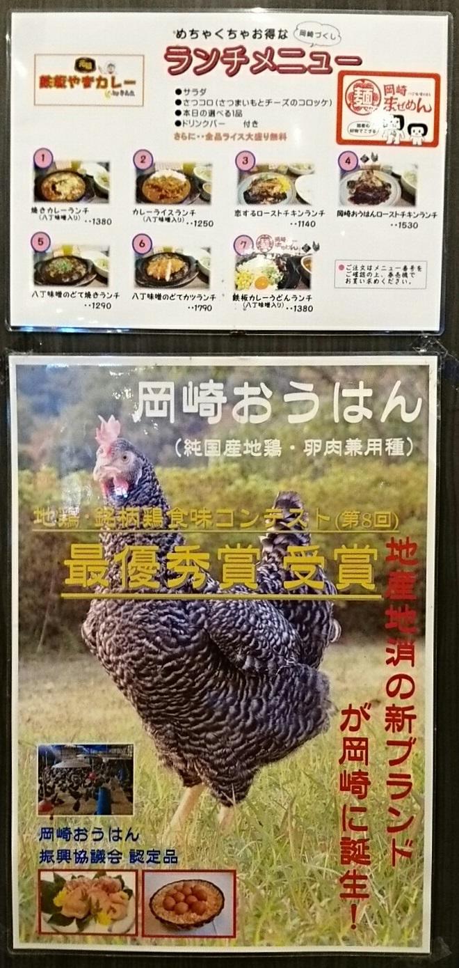 2018.3.25 カクキュー (21) 岡崎おうはんのポスター 660-1390