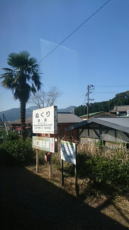 2018.3.28 大井川本線 (33) 千頭いきふつう - 抜里 810-1440