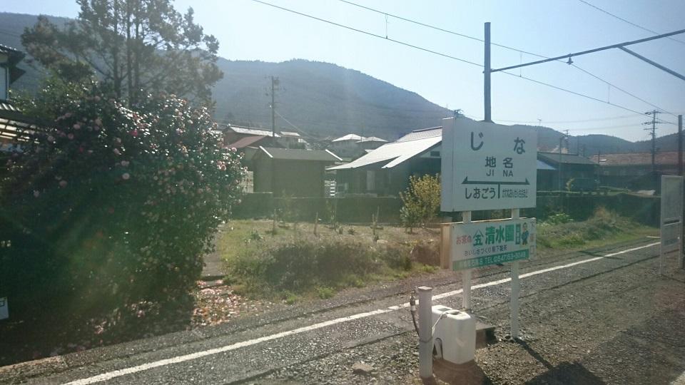 2018.3.28 大井川本線 (41) 千頭いきふつう - 地名 960-540