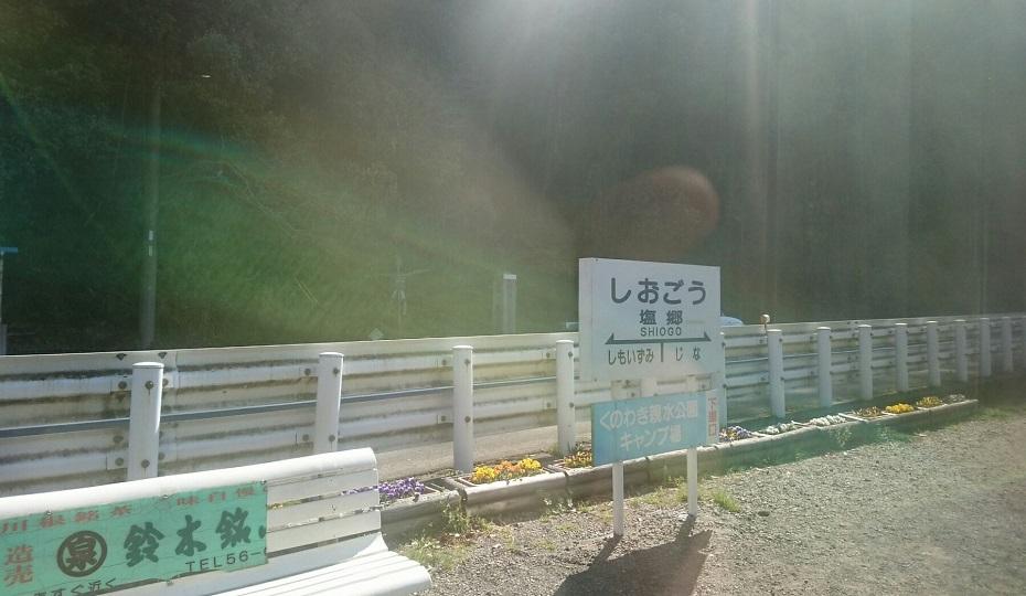 2018.3.28 大井川本線 (43) 千頭いきふつう - 塩郷 930-540