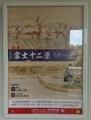 三菱UFJ貨幣資料館 - 広重十二景 800-1050