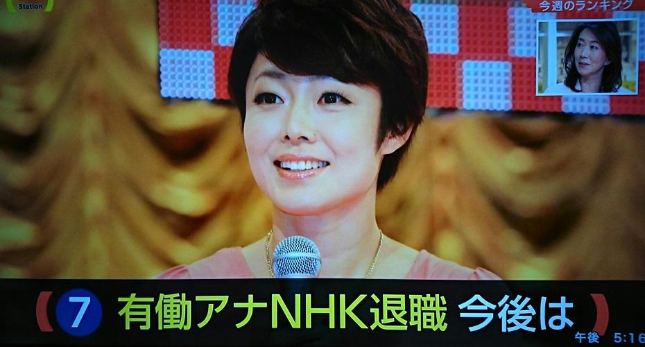 2018.4.8 有働由美子さん退職 (2) 930-500