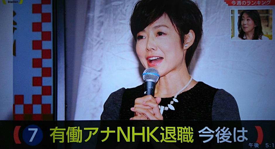 2018.4.8 有働由美子さん退職 (3) 940-510