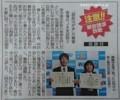訴訟はがきの被害をJA古井支店がふせぐ(ちゅうにち 2018.4.16)