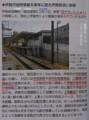 伊賀市役所移転を来年にひかえ伊賀鉄道に新駅(鉄道ジャーナル2018年5