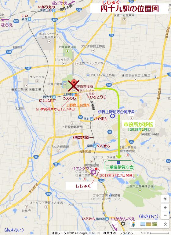 四十九駅の位置図(あきひこ) 560-768