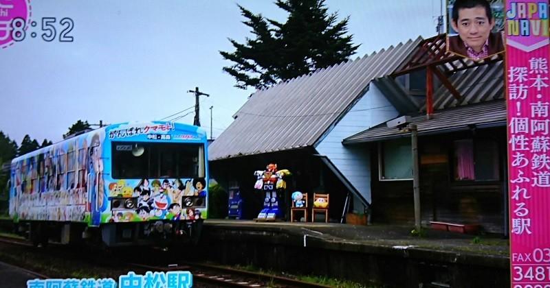 2018.4.23 あさいち - 南阿蘇鉄道 (1) 800-420