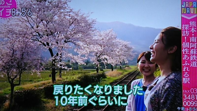 2018.4.23 あさいち - 南阿蘇鉄道 (2) 800-450