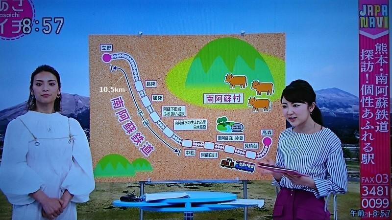 2018.4.23 あさいち - 南阿蘇鉄道 (3) 800-450