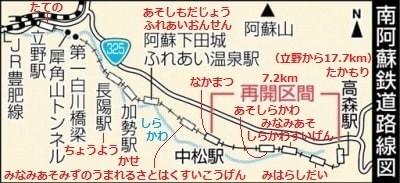 南阿蘇鉄道の路線図(熊本日日新聞) 400-183