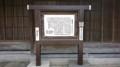 2018.4.26 上野 (80) 西町集議所 - 三筋町通り説明がき 1850-1040