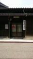 2018.4.26 上野 (92) 紺屋町集議所 720-1280