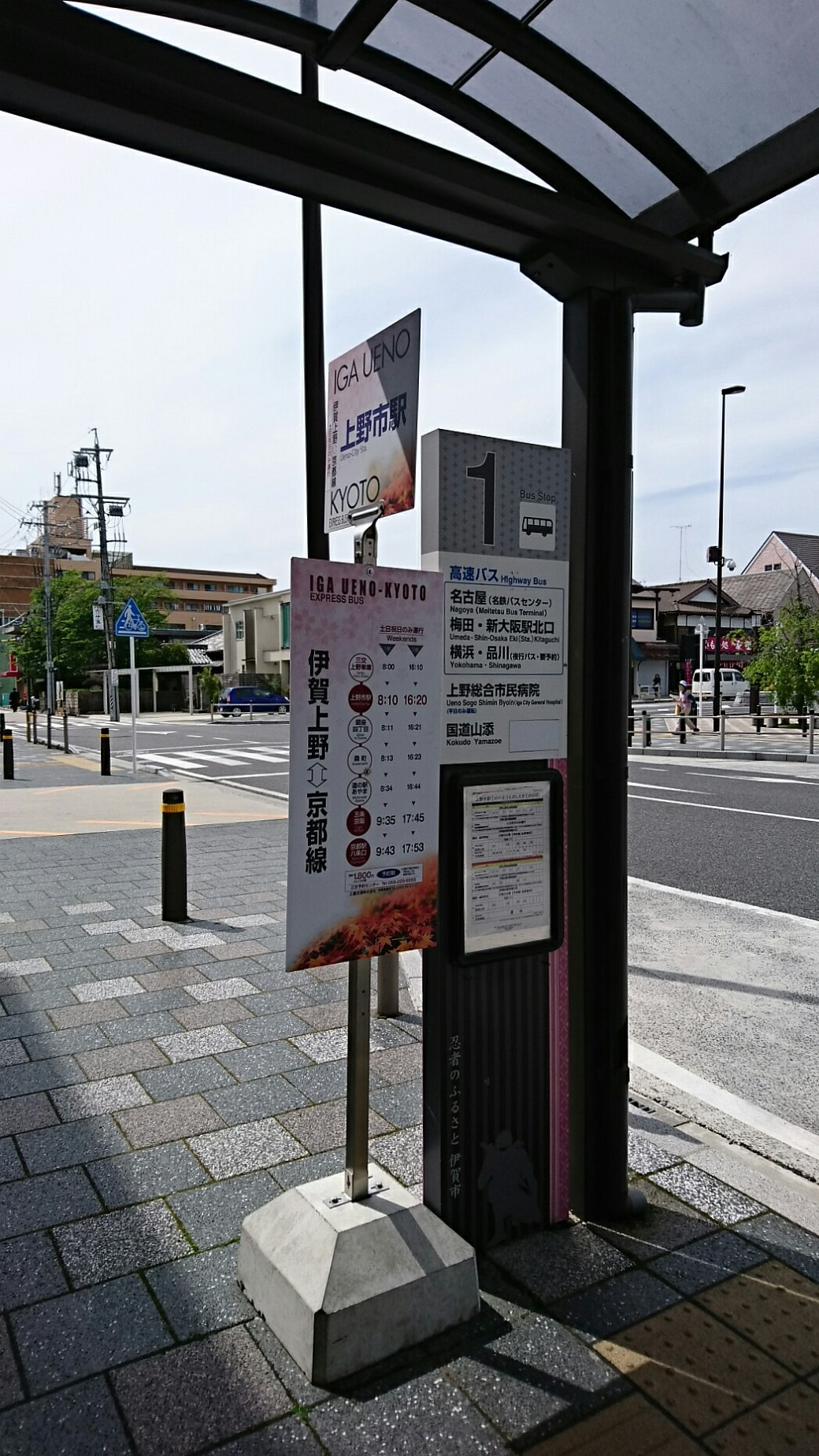 2018.4.26 上野 (94) 上野市駅 - 高速バスのりば 1040-1850