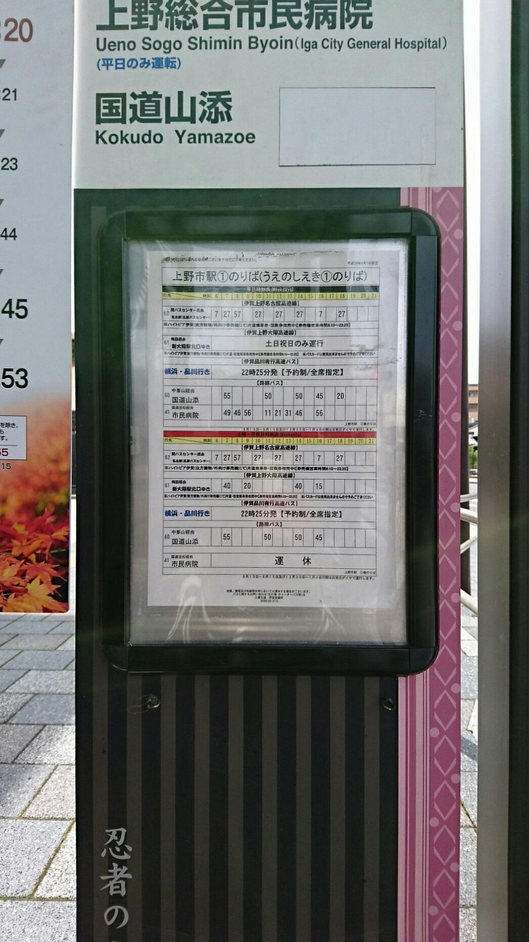 2018.4.26 上野 (95) 上野市駅 - 高速バスのりば時刻表 1040-1850