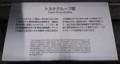 2018.5.3 (10) トヨタ産業技術記念館 - トヨタグループ館説明がき 1600-850