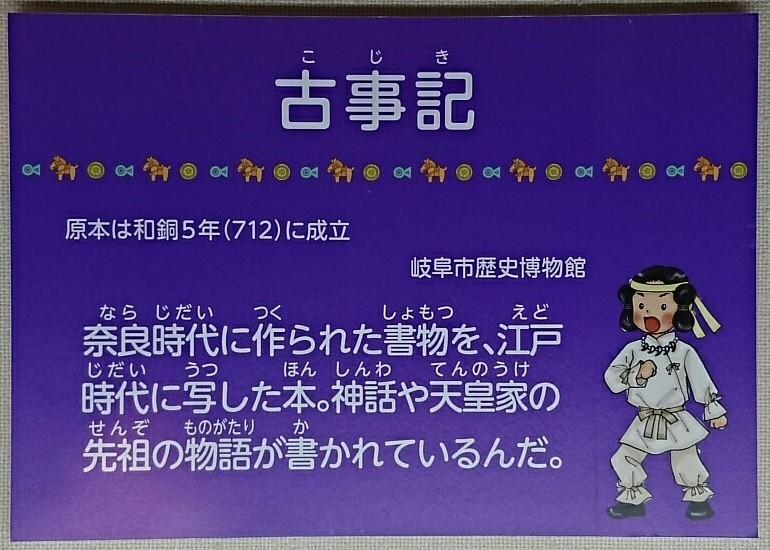 2018.5.4 岐阜市歴史博物館 (5) 古事記って 770-550