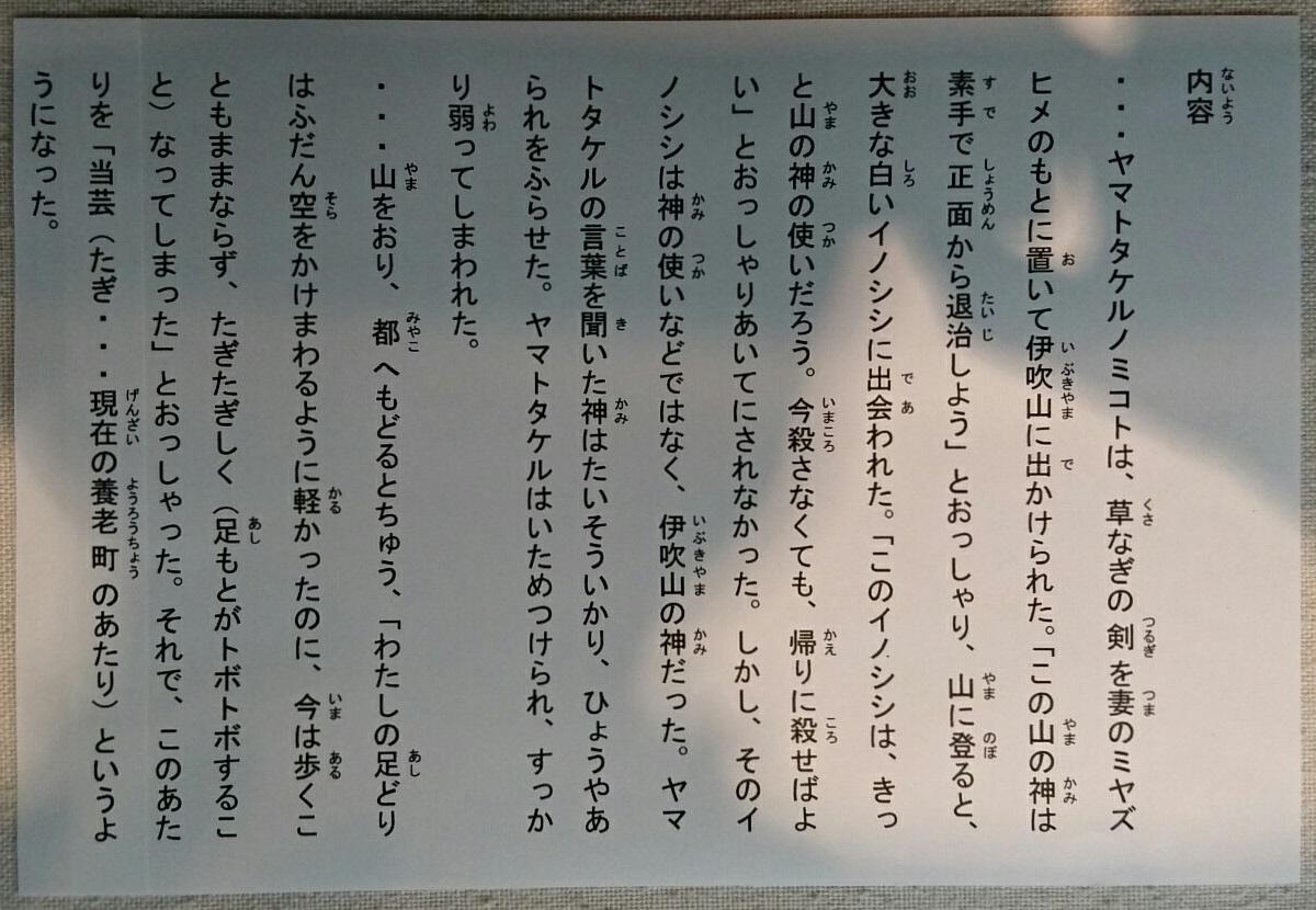 2018.5.4 岐阜市歴史博物館 (7) 古事記の内容 1200-830