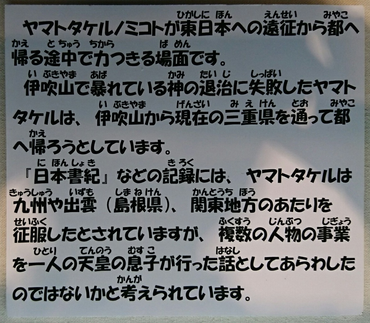 2018.5.4 岐阜市歴史博物館 (8) 古事記 - ヤマトタケルノミコト 1180-1030