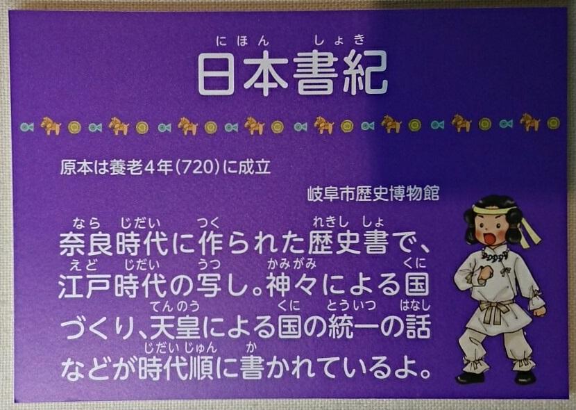 2018.5.4 岐阜市歴史博物館 (9) 日本書紀って 830-590