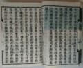 2018.5.4 岐阜市歴史博物館 (10) 日本書紀のうつし 1300-1070