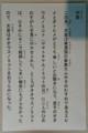 2018.5.4 岐阜市歴史博物館 (11) 日本書紀の内容 550-830