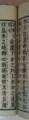 2018.5.4 岐阜市歴史博物館 (6-1) 古事記のうつし 300-1260