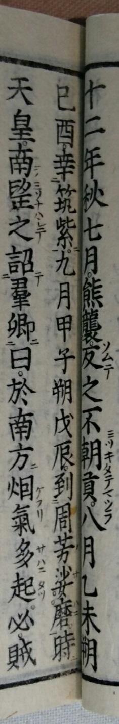 2018.5.4 岐阜市歴史博物館 (10-1) 日本書紀のうつし 235-1420