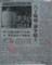 八丁みその地理的表示保護制度(にっけい 2018.5.6) 955-1025