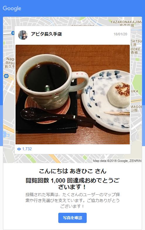 2018.5.8 閲覧回数1000回達成!(はなごよみ) 495-787