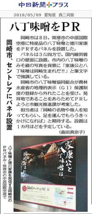 岡崎市が八丁みそ宣伝パネルをセントレアに(ちゅうにち - 2018.5.9)