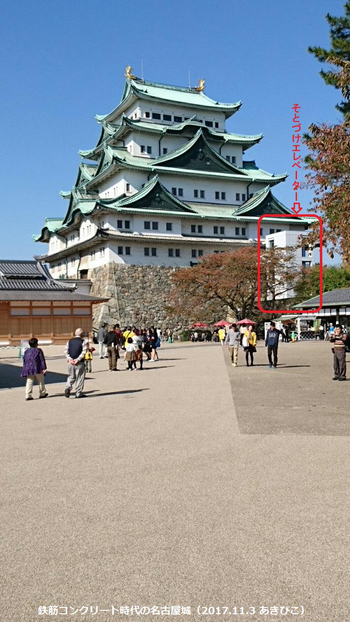 2017.11.3 鉄筋コンクリート時代の名古屋城(あきひこ)
