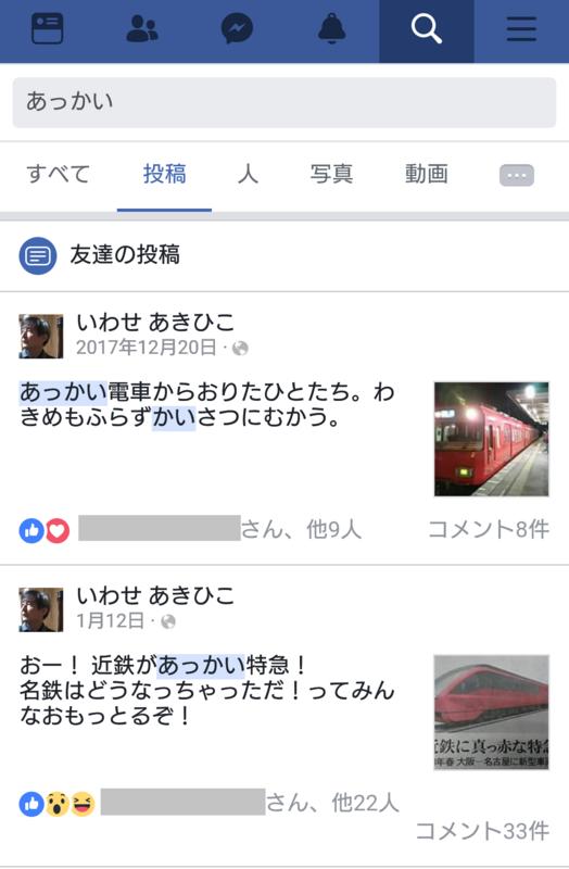 2018.5.19 わくわくセンター - フェースブック講座 (6) 記事検索 1080-1650