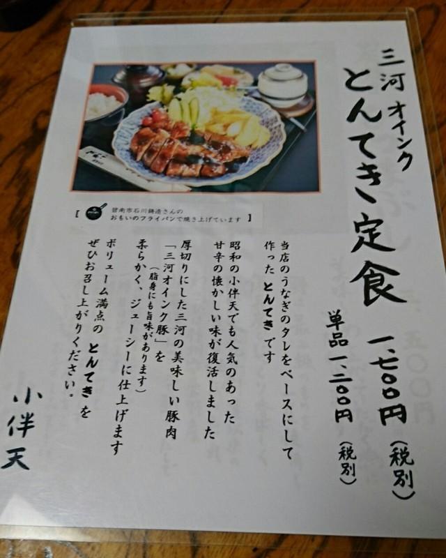 2018.5.20 小伴天 (4) おしながき - とんてき定食 720-900
