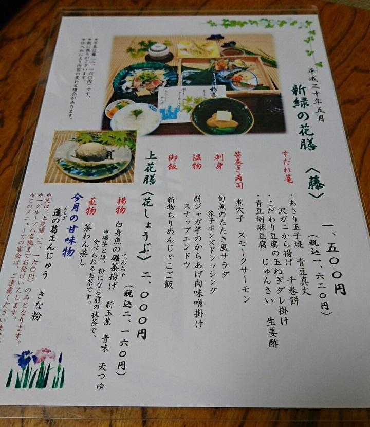 2018.5.20 小伴天 (5) おしながき - 新緑の花膳 720-830