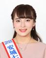 2018年度あんじょうたなばた親善大使 (2) 南亜矢子さん(知立市)